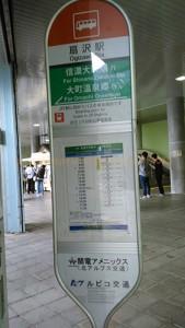 Tateyama Kurobe Alphine Route Jepang -Ekspress Bus Ogizawa - Nagano