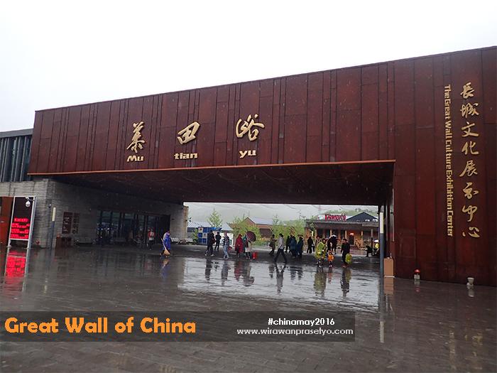 China Great Wall Mutianyu -