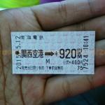 Tiket Kansai Line Kansai Internation Airport - Osaka Japan