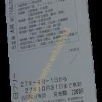 Osaka Amazing Pass Ticket Back side