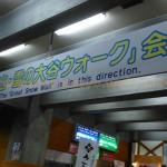 Tateyama Kurobe Alphine Route - Tunnel Trolley Bus Murodo Daikanbo