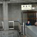 Tateyama Kurobe Alphine Route - Cable Car Daikanbo - Kurobe