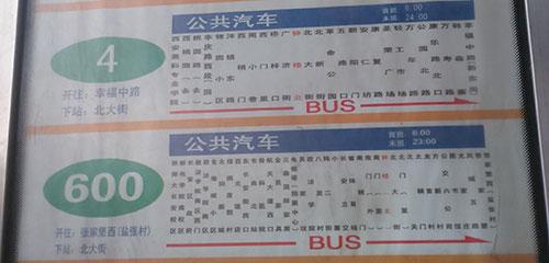 Xian - Bus Shelter