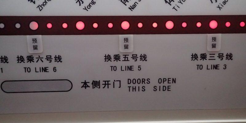 Xian Subway